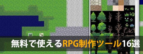 無料で使えるRPG制作ツール16選