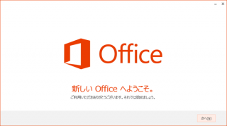 Office 2013のインストールディスクを無料で自作する方法