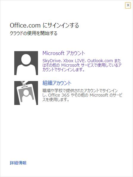 「Microsoftアカウント」をクリックしてサインイン手続きを行ないます