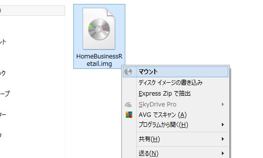 IMGファイルの右クリックメニューから「マウント」をクリック