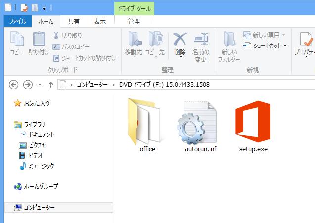 イメージファイルをマウントした状態。インストールを開始するには「setup.exe」をj実行する