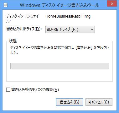 IMGファイルの右クリックメニューから「ディスクイメージの書き込み」をクリックすると、Windowsのライティング機能を利用可能。ドライブに光学メディアをセットした状態で、「書き込み」をクリック