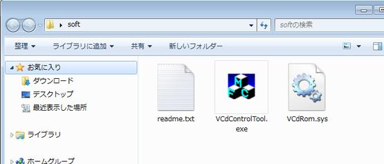ファイルが解凍されました