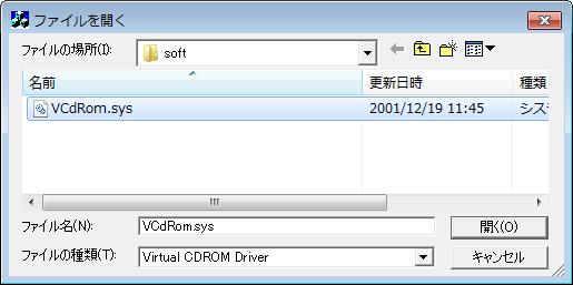 表示されたファイルを選択して「開く」をクリック。ファイルが表示されない場合は、解凍先フォルダーを開いてください
