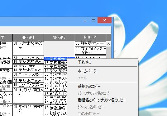 メイン画面のツールバーから「番組表」をクリック。録音したい番組の右クリックメニューから「予約する」をクリック