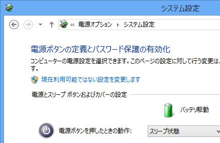 画面左上の「現在利用可能ではない設定を変更します」をクリック