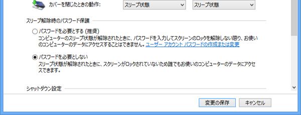 「スリープ時のパスワード保護」の「パスワードを必要としない」を選択。「変更の保存」をクリック
