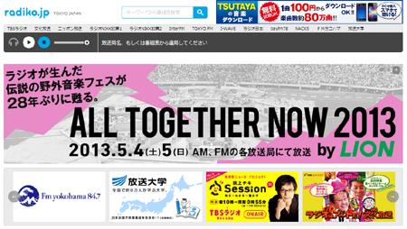 IPサイマルラジオ配信サービス「radiko.jp」 ※クリックでページが開きます