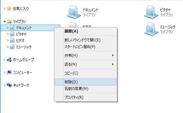 ライブラリ内のアイコンを右クリックし、メニューから「削除」をクリック