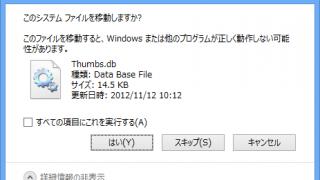 ジャマなシステムファイル「Thumbs.db」を無効にする方法
