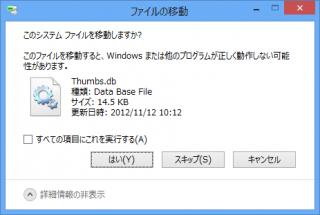 ジャマなシステムファイル「Thumbs.db」をWindows8で無効にする方法