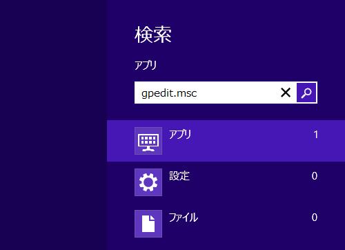 スタート画面を表示し、「gpedit.msc」と入力