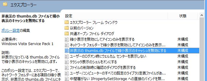 「非表示のthumbs.dbファイルで縮小表示のキャッシュを無効にする」をダブルクリック