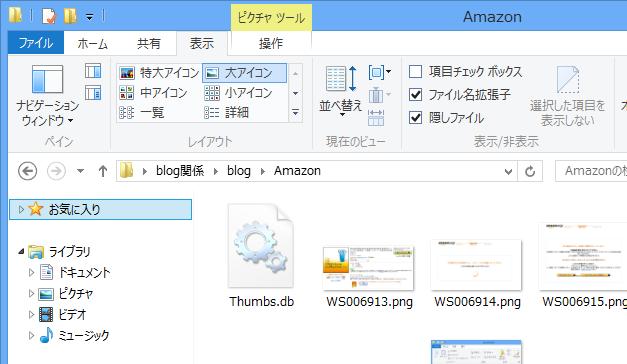 エクスプローラーの「表示」タブを開き、「隠しファイル」にチェックを入れると、「Thums.db」が表示されます。ファイルは削除してもOK
