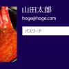 【Win8.1可】Windows8のログインパスワードを無効化して自動サインインする方法