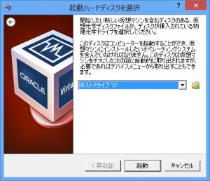 プルダウンメニュー右のアイコンをクリックし、さきほどダウンロードしたWindows8.1のISOファイルを選択します