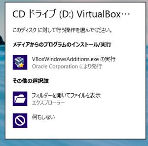 通知画面から「VboxWindowsAdditions.exeの実行」をクリック。通知画面が表示されない場合はエクスプローラーからCD-ROMドライブを開き、同名ファイルを実行します