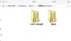 ドライブの一時書き込みフォルダーが表示されるので、残っているファイルを削除