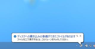 Windows8で「書き込み準備のできたファイル」を削除する方法