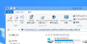 エクスプローラーから、一時ファイルが保存されている場所を開きます