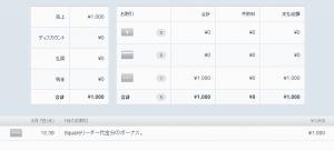 アカウント作成後は、専用ページを利用可能。売上のページでは、ボーナスぶんの1000円を確認