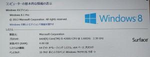 最新のWindows8.1を搭載