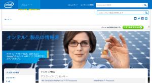 インテルの製品検索サイト