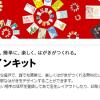 年賀状はこれでOK!無料で使える「はがきデザインキット2014」がスゴイ