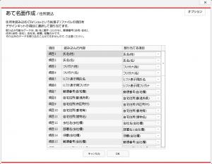 CSVファイルからのインポートもわかりやすくて簡単