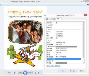 作成した年賀状は、PNG形式の画像に保存可能