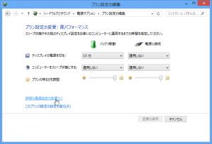 画面左下の「詳細な電源設定の変更」をクリック