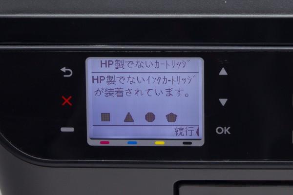 互換インクをセットすると表示されるメッセージ。「OK」を押せば、そのあとは普通に利用可能