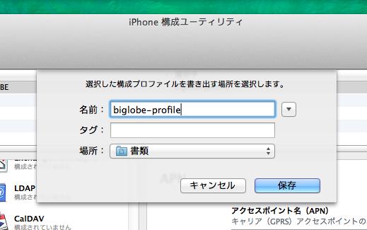 ファイル名と保存先を設定して「保存」をクリック