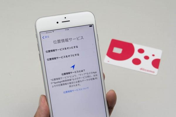 SIMカードがセットされていると、初期設定を続けられる