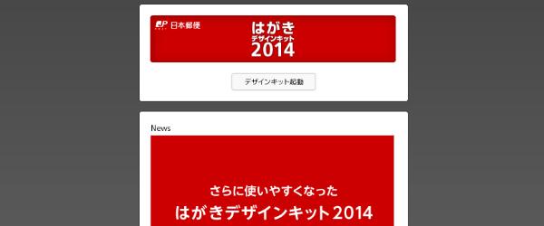 はがきデザインキット2015は10月30日に登場予定!