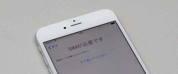 SIMフリーiPhone 6/6 Plusの利用にはSIMカードが必須!