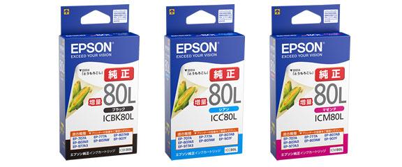エプソンインクIC80とIC70の違いをメーカーに問い合わせてみました