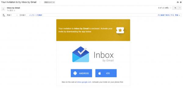 Inboxが利用可能になった旨を伝える、グーグルからの招待メール