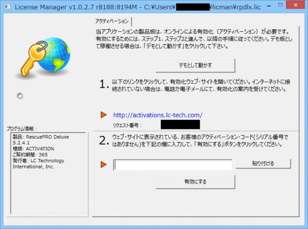 ダウンロードしたソフトをインストール後、アクティベーション画面のURLをクリック