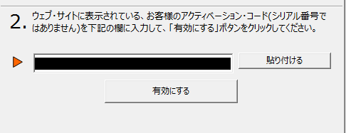 ソフトのアクティベーション画面に貼り付けたあと、「有効にする」をクリック