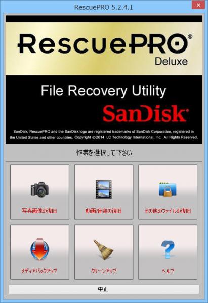 削除してしまったファイルを復元できる「RescuePRO Deluxe」