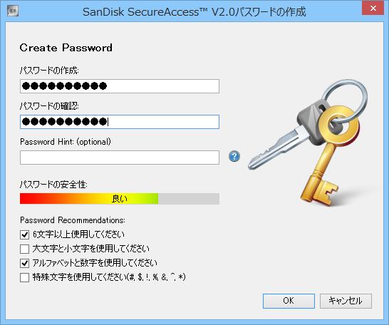 フォルダー保護用のパスワードを設定。チェックを操作することで、パスワードに使う文字の種類や数を変更可能