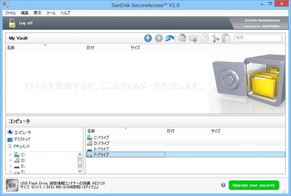 特定フォルダー内のファイルをパスワードで保護する「SanDiskSecureAccess」