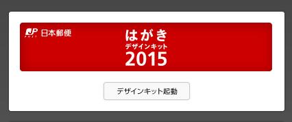 【新要素解説】はがきデザインキット2015はココが新しい!