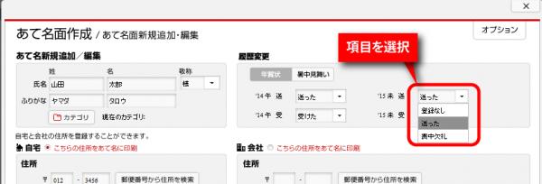 あて名編集画面(もしくはあてな一覧画面)で、年賀状の送付/受け取りを記録できる
