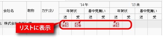 一覧画面では履歴がアイコンで表示される