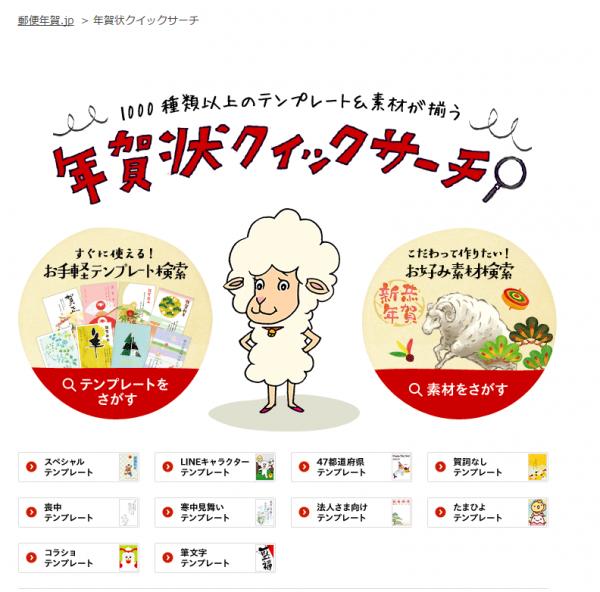 郵便年賀.jpの素材配布コーナー「年賀状クイックサーチ」