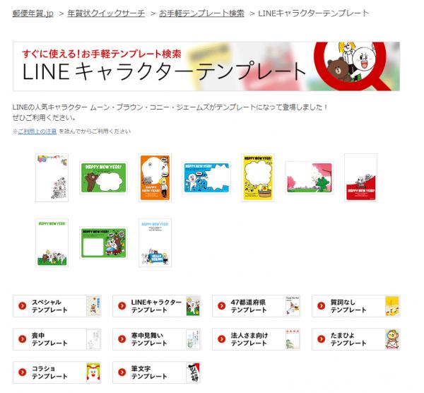 LINEキャラクターのテンプレートは10種類