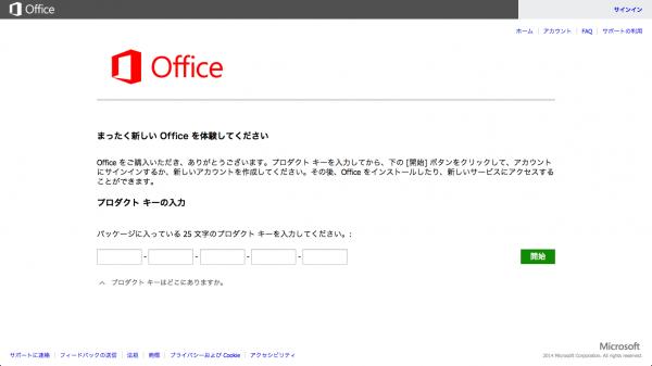 Office製品のプロダクトキー入力ページ