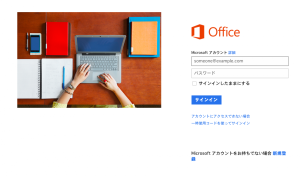 Microsoftアカウントでサインイン。アカウントを持っていないくても、ここから作成可能